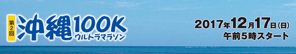 第2回沖縄100Kウルトラマラソン【公式】