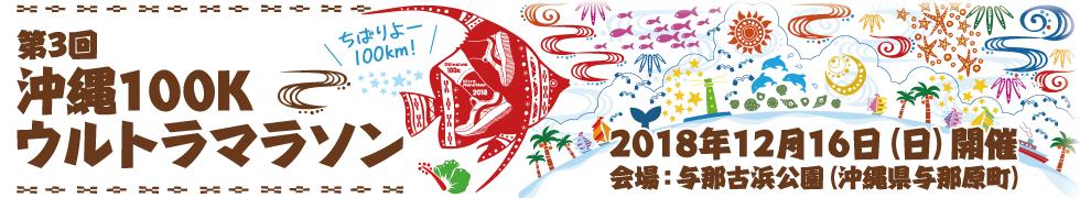 第3回沖縄100Kウルトラマラソン【公式】