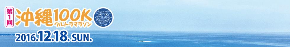 第1回沖縄100Kウルトラマラソン