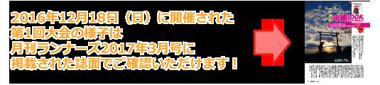 沖縄100Kウルトラマラソン完走紀