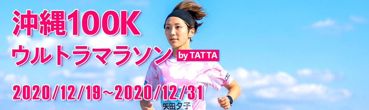 沖縄100Kウルトラマラソン by TATTA【公式】